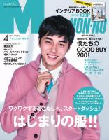 MEN'S NON-NO 2014年4月号
