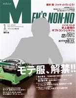 MEN'S NON-NO 2017年1月号