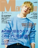 MEN'S NON-NO 2017年3月号
