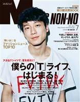 MEN'S NON-NO 2017年7月号