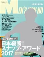 MEN'S NON-NO 2017年8月号