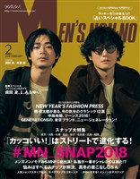MEN'S NON-NO 2018年2月号