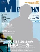 MEN'S NON-NO 2018年3月号