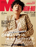 MEN'S NON-NO 2018年4月号