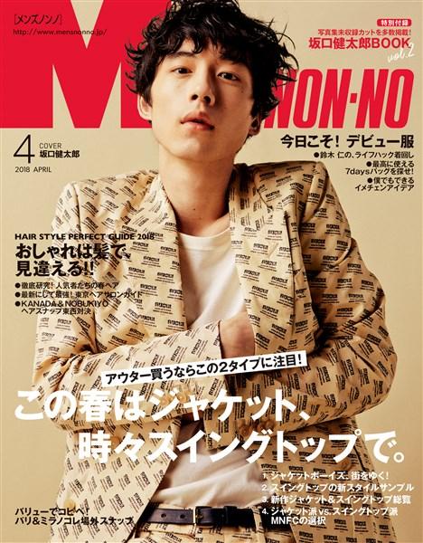 MEN'S NON-NO 2018年4月号