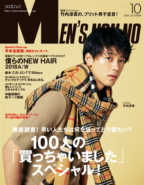 MEN'S NON-NO 2018年10月号