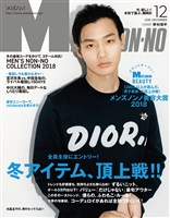 MEN'S NON-NO 2018年12月号