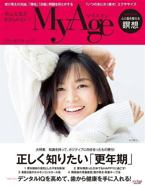 MyAge 2016 秋冬号