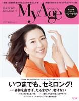 MyAge MyAge 2017 春号