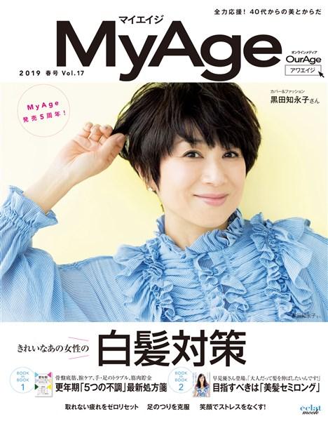 MyAge MyAge 2019 春号