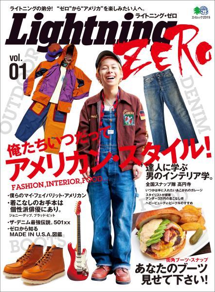 別冊Lightning Lightning ZERO Vol.01