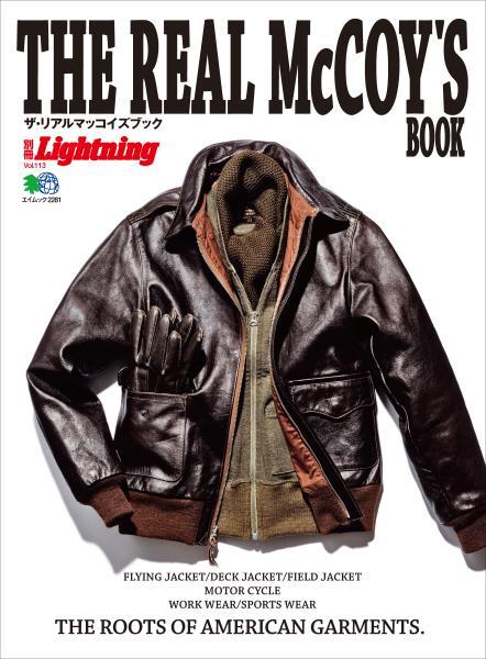 別冊Lightning Vol.113 THE REAL McCOY'S BOOK