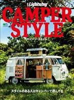 別冊Lightning Vol.168 CAMPER STYLE キャンパースタイル