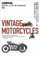 別冊Lightning Vol.179 VINTAGE MOTORCYCLES