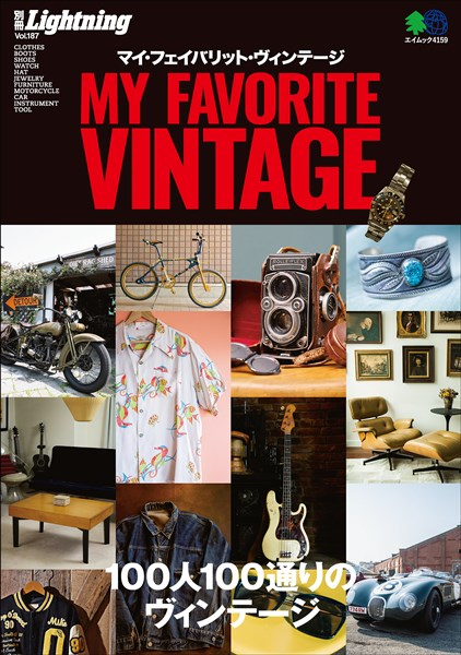 別冊Lightning Vol.187 MY FAVORITE VINTAGE