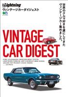別冊Lightning Vol.188 VINTAGE CAR DIGEST