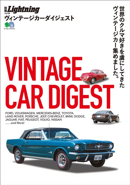 別冊Lightning Vol.188 VINTAGE CAR DIGEST