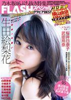 FLASHスペシャル グラビアBEST 2016年5月25日増刊号