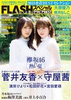 FLASHスペシャル グラビアBEST 2018年9月15日増刊号