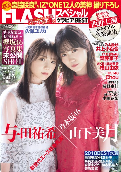FLASHスペシャル グラビアBEST グラビアBEST 2019年1月25日増刊号
