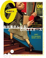 GINZA 2017年 6月号 [お仕事がんばる!GINZAガール]