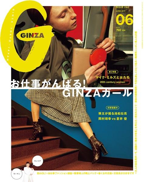 GINZA 2017年 6月号 [お仕事がんばる!GINZAガール]