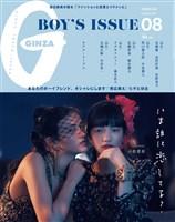 GINZA 2017年 8月号 [BOY'S ISSUE いま誰に恋してる?]