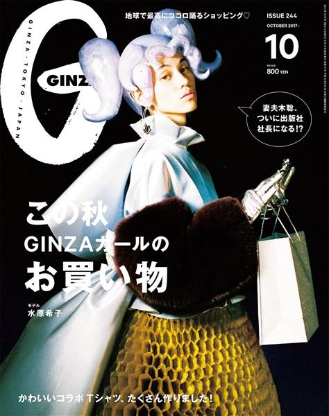 GINZA 2017年 10月号