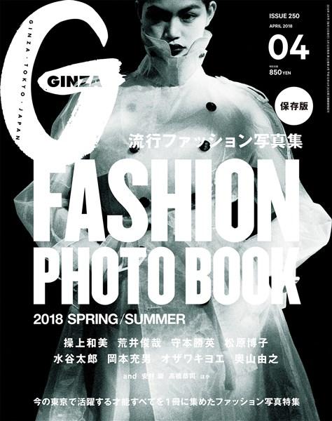 GINZA 2018年 4月号