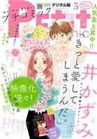 プチコミック 2017年5月号(2017年4月8日発売)
