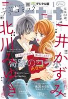 プチコミック 2018年1月号(2017年12月8日発売)