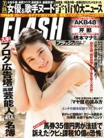 FLASH 2013年1月1日号(1219号)