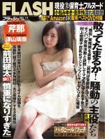 FLASH 2013年4月9日号(1232号)