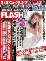 FLASH 2013年8月6日号(1247号)