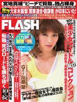 FLASH 2013年8月13日号(1248号)