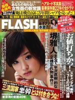 FLASH 2013年8月27日号(1249号)