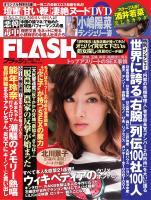 FLASH 2013年9月3日号(1250号)
