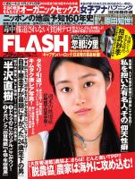 FLASH 2013年9月10日号(1251号)