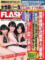 FLASH 2013年9月17日号(1252号)