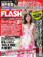 FLASH 2013年9月24日号(1253号)