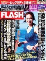FLASH 2013年10月1日号(1254号)