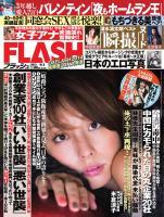 FLASH 2013年10月8日号(1255号)