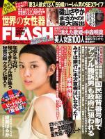 FLASH 2013年10月22日号(1257号)