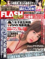 FLASH 2013年10月29日号(1258号)