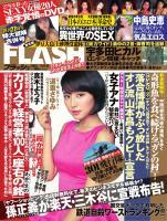 FLASH 2013年11月12日号(1259号)