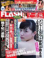 FLASH 2013年11月19日号(1260号)