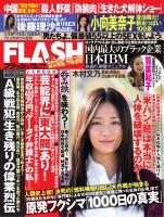 FLASH 2013年11月26日号(1261号)