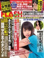 FLASH 2013年12月3日号(1262号)
