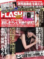 FLASH 2013年12月10日号(1263号)