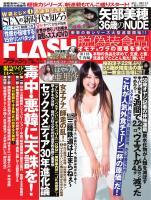 FLASH 2013年12月17日号(1264号)